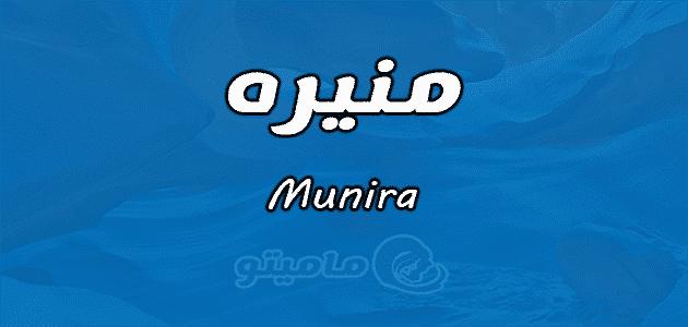 معنى اسم منيره Munira في علم النفس