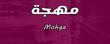 معنى اسم مهجة Mohga حسب شخصيتها في علم النفس