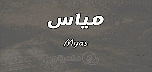 معنى اسم مياس Myas واسرار شخصيته