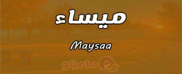 معنى اسم ميساء Maysaa وشخصيتها حسب علم النفس