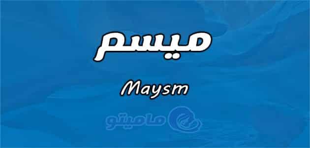 معنى اسم ميسم Maysm وصفات حامل الاسم
