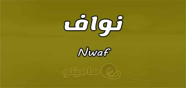 معنى اسم نواف Nwaf واسرار شخصيته وصفاته