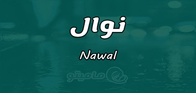 معنى اسم نوال Nawal وصفات حاملة الاسم