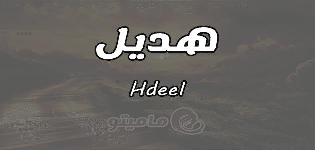 معنى اسم هديل Hdeel حسب علم النفس