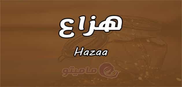 معنى اسم هزاع Hazaa في علم النفس
