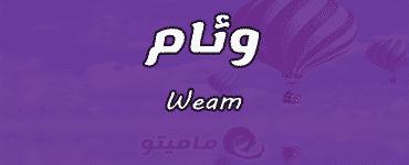 معنى اسم وئام Weam في علم النفس