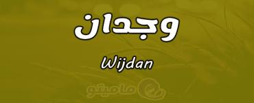 معنى اسم وجدان Wijdan واسرار شخصيتها وصفاتها