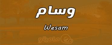 معنى اسم وسام Wesam وأسرار شخصيته
