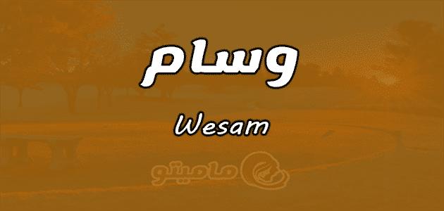 اسم وسام Youtube