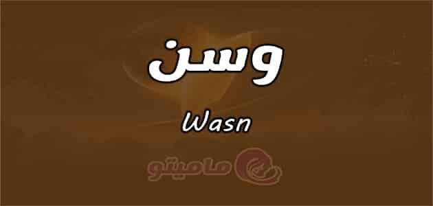 معنى أسم وسن Wasn حسب علم النفس ماميتو