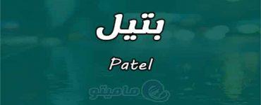 معنى اسم بتيل Patel حسب علم النفس