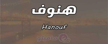 معنى اسم هنوف Hanouf وصفات حاملة الاسم