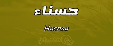 معنى اسم حسناء Hasnaa وصفات حامل الاسم