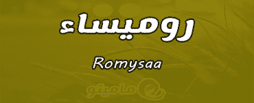 ما معنى اسم روميساء Romysaa في علم النفس