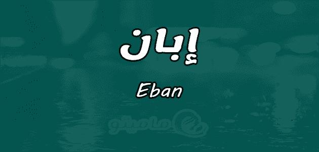 معنى اسم إبان Eban حسب علم النفس