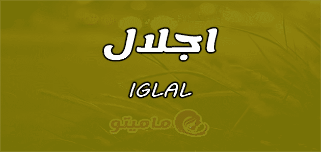 معنى اسم اجلال Iglal واسرار شخصيتها