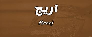 معنى اسم أريج Areej في علم النفس