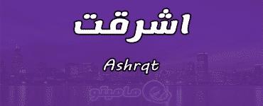 معنى اسم اشرقت Ashrqt وصفات حاملة الاسم
