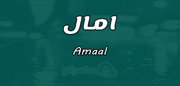 معنى اسم امال Amaal وشخصيتها حسب علم النفس