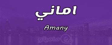 معنى اسم أماني Amany وصفات حاملة الاسم