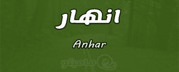 معنى اسم انهار Anhar وشخصيتها وصفاتها