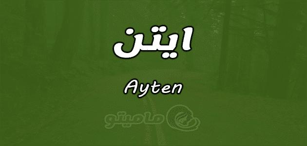 معنى اسم أيتن Ayten في علم النفس
