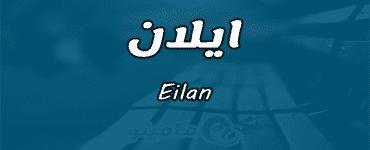 معنى اسم ايلان Eilan حسب علم النفس