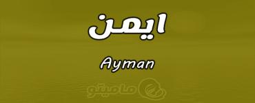 معنى اسم ايمن Ayman واسرار شخصيته