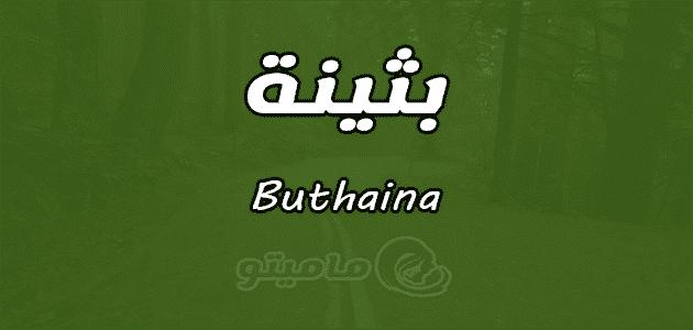 معنى اسم بثينة Buthaina وشخصيتها وصفاتها