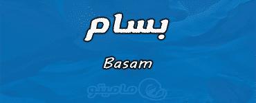 معنى اسم بسام Basam واسرار شخصيته