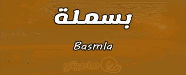 معنى اسم بسملة Basmla وشخصيتها حسب علم النفس