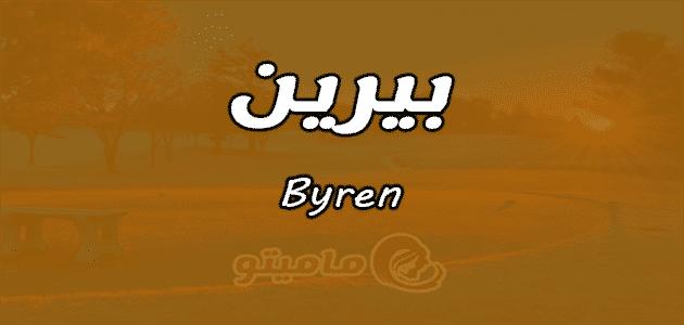 معنى اسم بيرين Byren وشخصيتها وصفاتها