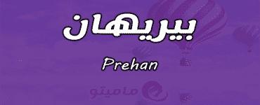 معنى اسم بيريهان Prehan حسب علم النفس
