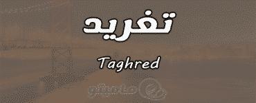 معنى اسم تغريد Taghred واسرار شخصيتها