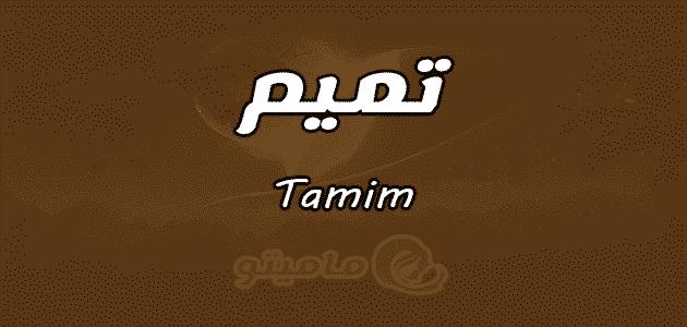 معنى اسم تميم Tamim في علم النفس