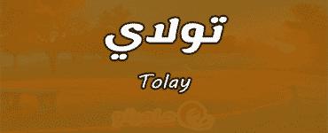 معنى اسم تولاي Tolay واسرار شخصيتها