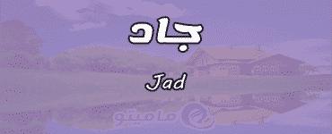 معنى اسم جاد Jad وشخصيتها وصفاتها