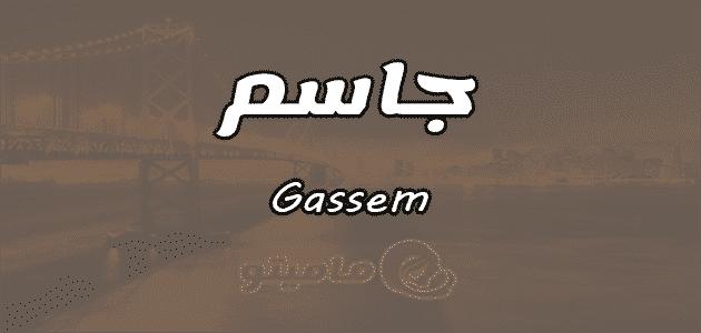 معنى اسم جاسم Gassem وصفات حامل الاسم
