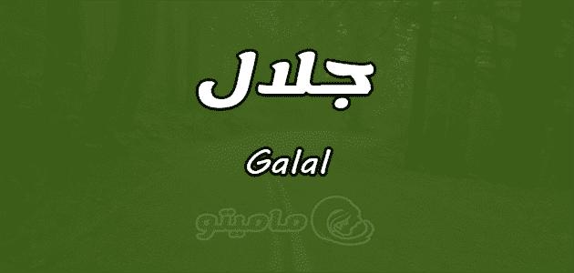 معنى اسم جلال Galal واسرار شخصيته وصفاته