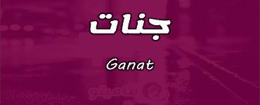 معنى اسم جنات Ganat وشخصيتها وصفاتها