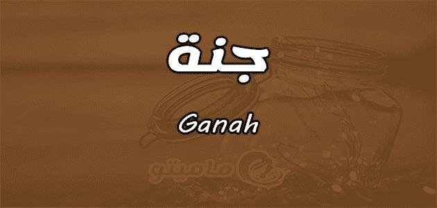 معنى اسم جنة Ganah واسرار شخصيتها