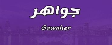 معنى اسم جواهر Gawaher و أسرار
