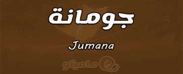 معنى اسم جومانة Jumana وشخصيتها وصفاتها
