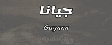 معنى اسم جيانا Guyana وشخصيتها حسب علم النفس