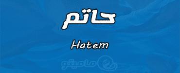 معنى اسم حاتم Hatem واسرار شخصيته