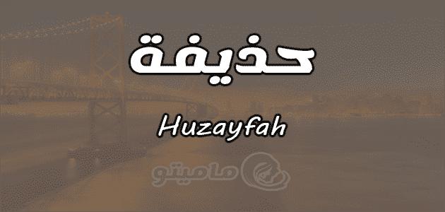 معنى اسم حذيفة Huzayfah حسب علم النفس