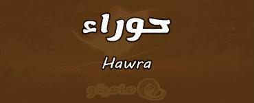 معنى اسم حوراء Hawra حسب علم النفس