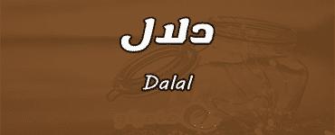 معنى اسم دلال Dalal في علم النفس