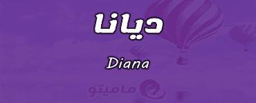 معنى اسم ديانا Diana في علم النفس