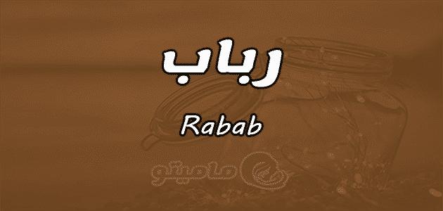 معنى اسم رباب Rabab وشخصيتها وصفاتها